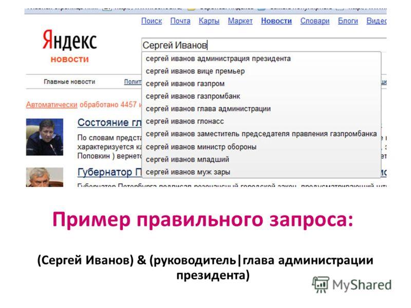 Пример правильного запроса: (Сергей Иванов) & (руководитель|глава администрации президента)