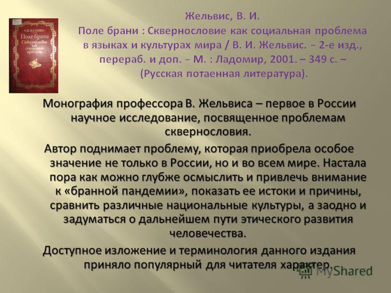 Монография профессора В. Жельвиса – первое в России научное исследование, посвященное проблемам сквернословия. Автор поднимает проблему, которая приобрела особое значение не только в России, но и во всем мире. Настала пора как можно глубже осмыслить