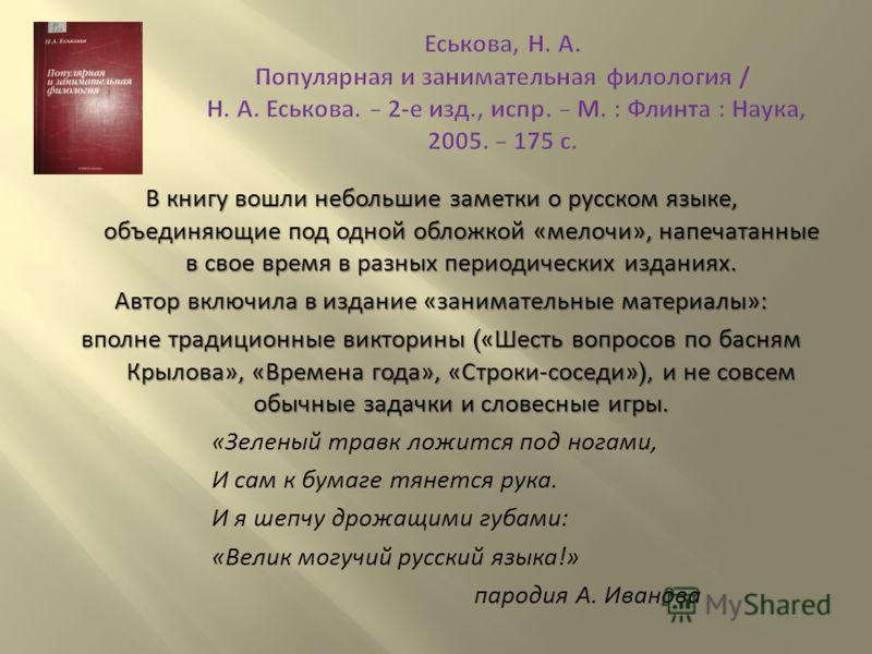 В книгу вошли небольшие заметки о русском языке, объединяющие под одной обложкой « мелочи », напечатанные в свое время в разных периодических изданиях. Автор включила в издание « занимательные материалы »: вполне традиционные викторины (« Шесть вопро