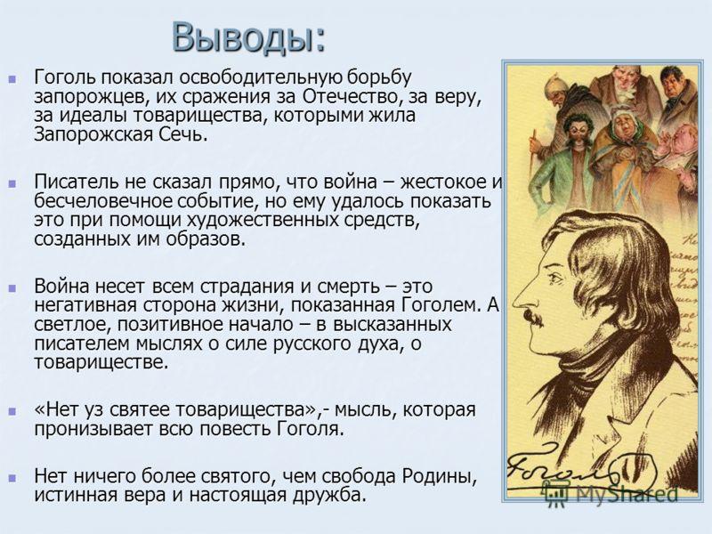 Выводы: Гоголь показал освободительную борьбу запорожцев, их сражения за Отечество, за веру, за идеалы товарищества, которыми жила Запорожская Сечь. Гоголь показал освободительную борьбу запорожцев, их сражения за Отечество, за веру, за идеалы товари