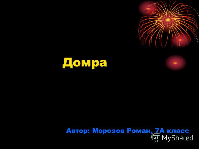 Домра Автор: Морозов Роман, 7А класс