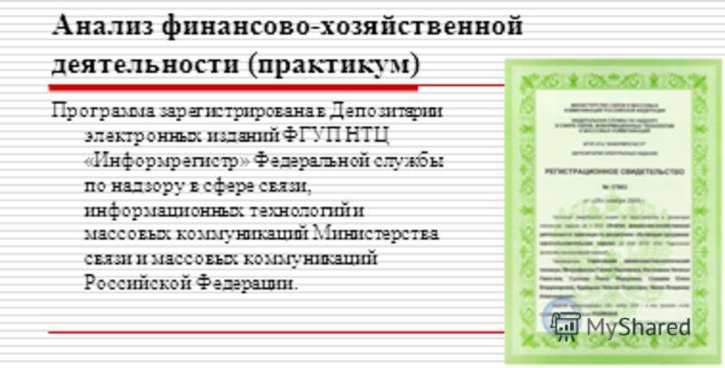 Анализ финансово-хозяйственной деятельности (практикум) Программа зарегистрирована в Депозитарии электронных изданий ФГУП НТЦ «Информрегистр» Федеральной службы по надзору в сфере связи, информационных технологий и массовых коммуникаций Министерства