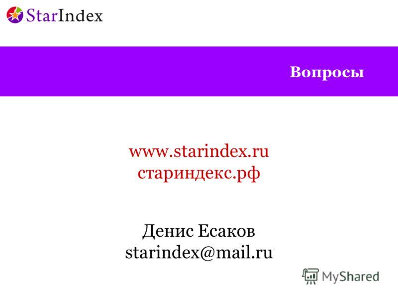 www.starindex.ru стариндекс.рф Вопросы Денис Есаков starindex@mail.ru