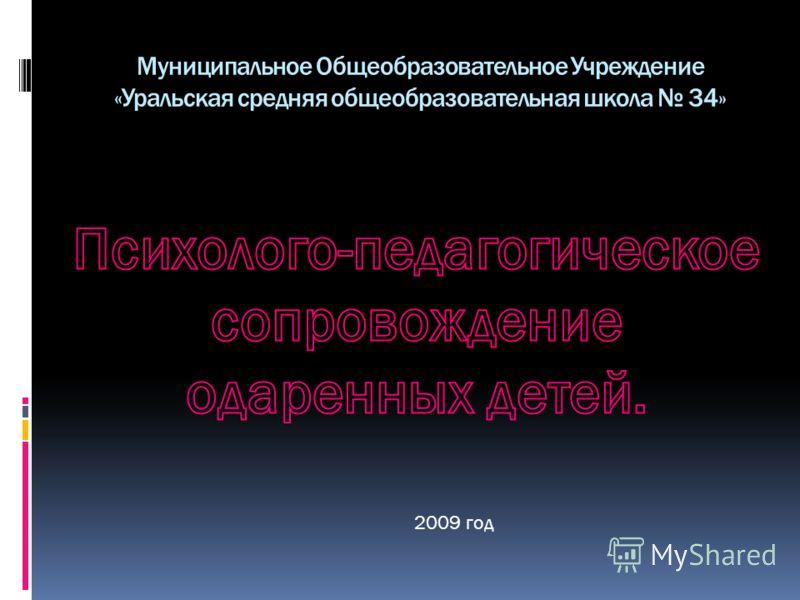 Муниципальное Общеобразовательное Учреждение «Уральская средняя общеобразовательная школа 34» 2009 год