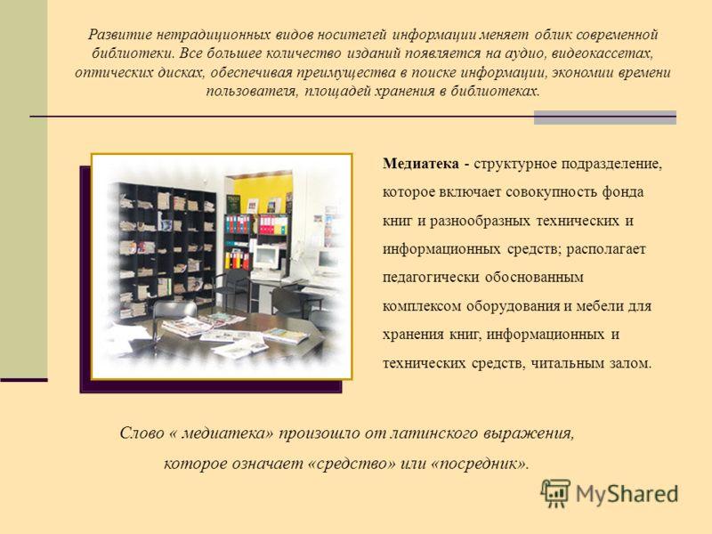 Развитие нетрадиционных видов носителей информации меняет облик современной библиотеки. Все большее количество изданий появляется на аудио, видеокассетах, оптических дисках, обеспечивая преимущества в поиске информации, экономии времени пользователя,