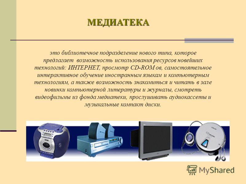 это библиотечное подразделение нового типа, которое предлагает возможность использования ресурсов новейших технологий: ИНТЕРНЕТ, просмотр CD-ROM ов, самостоятельное интерактивное обучение иностранным языкам и компьютерным технологиям, а также возможн