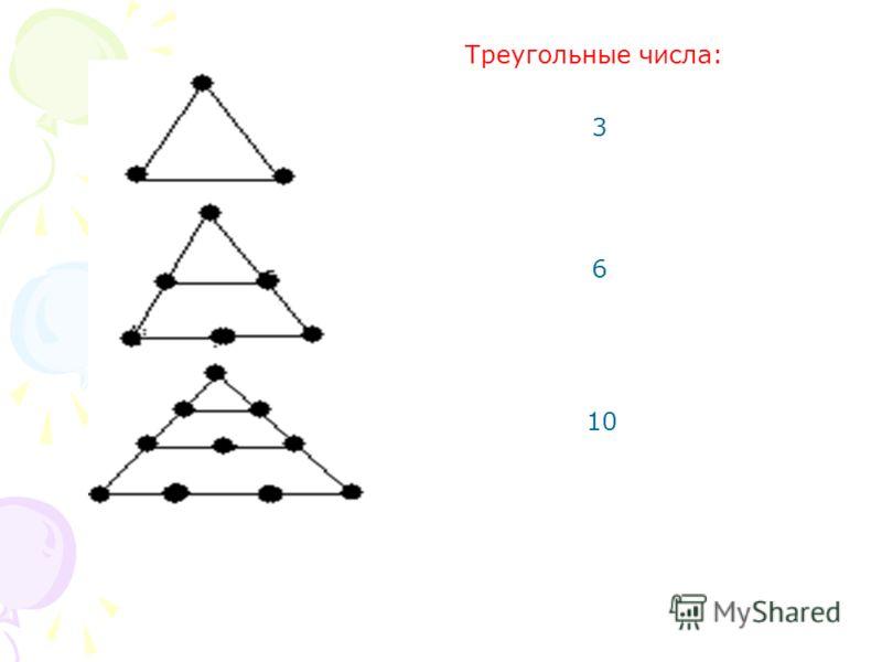 Треугольные числа: 3 6 10