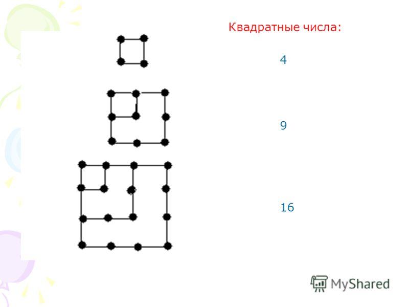 Квадратные числа: 4 9 16