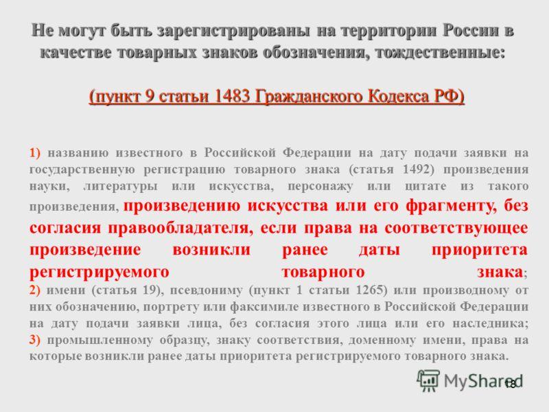 18 Не могут быть зарегистрированы на территории России в качестве товарных знаков обозначения, тождественные: 1) названию известного в Российской Федерации на дату подачи заявки на государственную регистрацию товарного знака (статья 1492) произведени