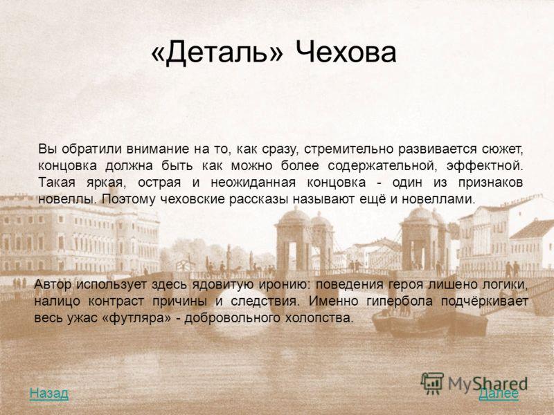 «Деталь» Чехова Вы обратили внимание на то, как сразу, стремительно развивается сюжет, концовка должна быть как можно более содержательной, эффектной. Такая яркая, острая и неожиданная концовка - один из признаков новеллы. Поэтому чеховские рассказы