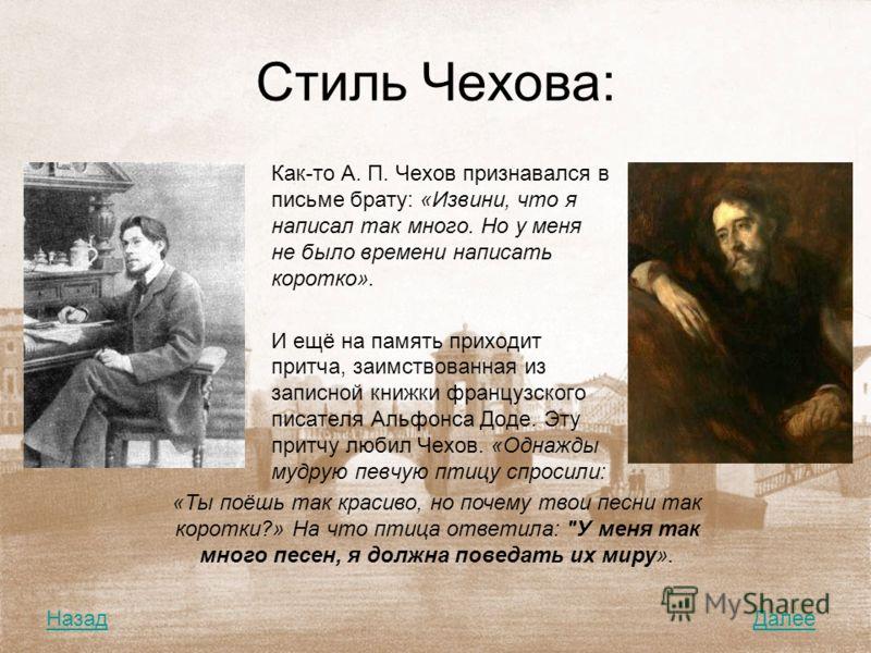 Стиль Чехова: Как-то А. П. Чехов признавался в письме брату: «Извини, что я написал так много. Но у меня не было времени написать коротко». И ещё на память приходит притча, заимствованная из записной книжки французского писателя Альфонса Доде. Эту пр