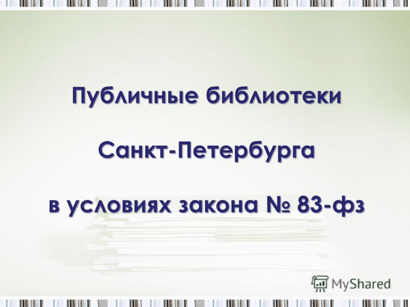 Публичные библиотеки Санкт-Петербурга в условиях закона 83-фз