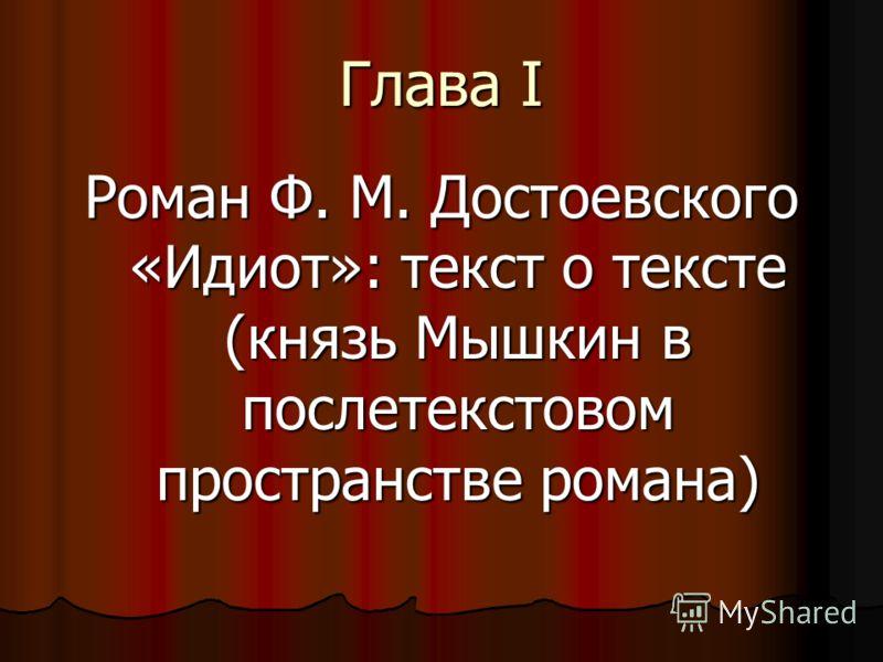 Глава I Роман Ф. М. Достоевского «Идиот»: текст о тексте (князь Мышкин в послетекстовом пространстве романа)
