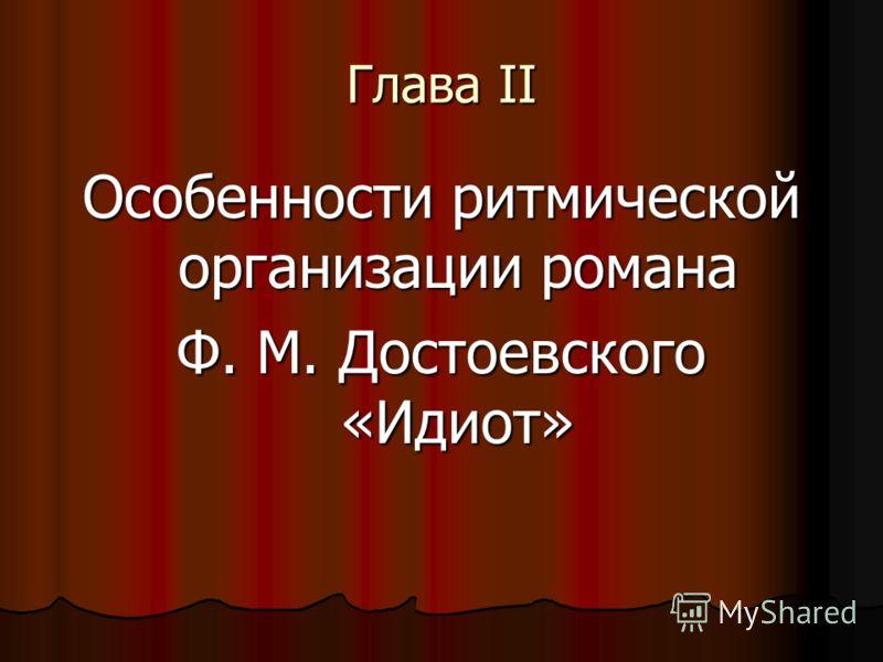 Глава II Особенности ритмической организации романа Ф. М. Достоевского «Идиот»