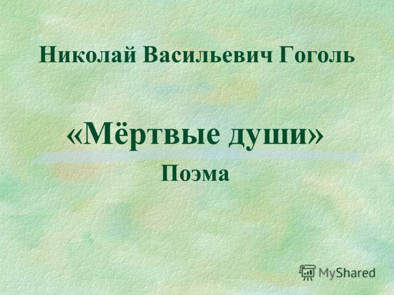 Николай Васильевич Гоголь «Мёртвые души» Поэма