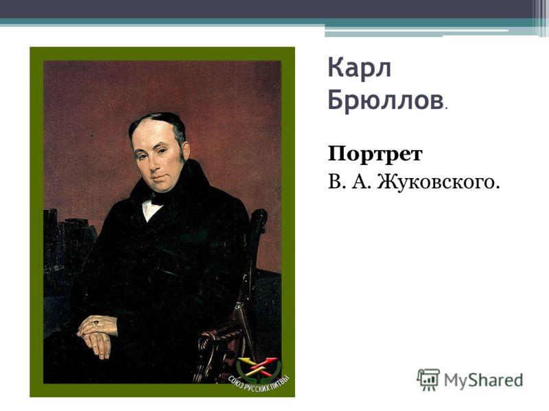 Карл Брюллов. Портрет В. А. Жуковского.