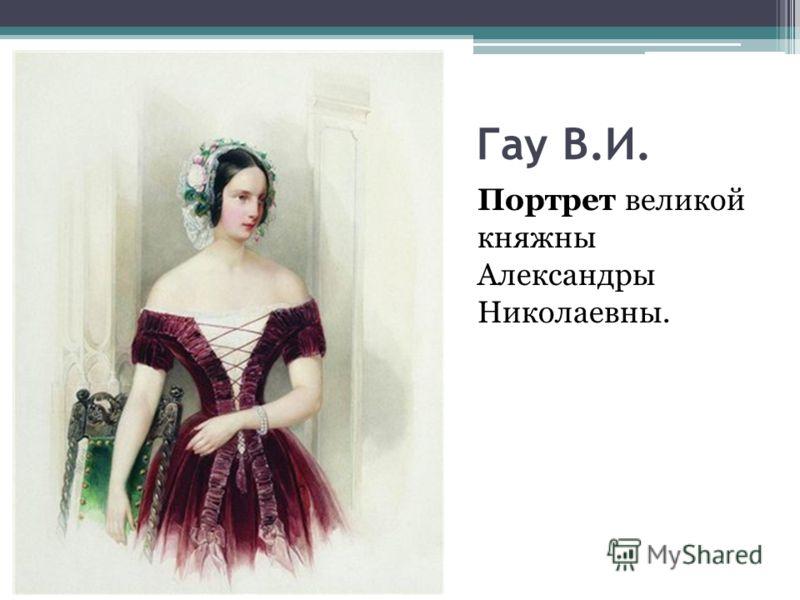 Гау В.И. Портрет великой княжны Александры Николаевны.