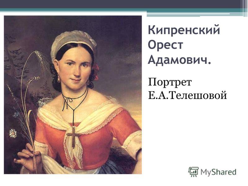 Кипренский Орест Адамович. Портрет Е.А.Телешовой