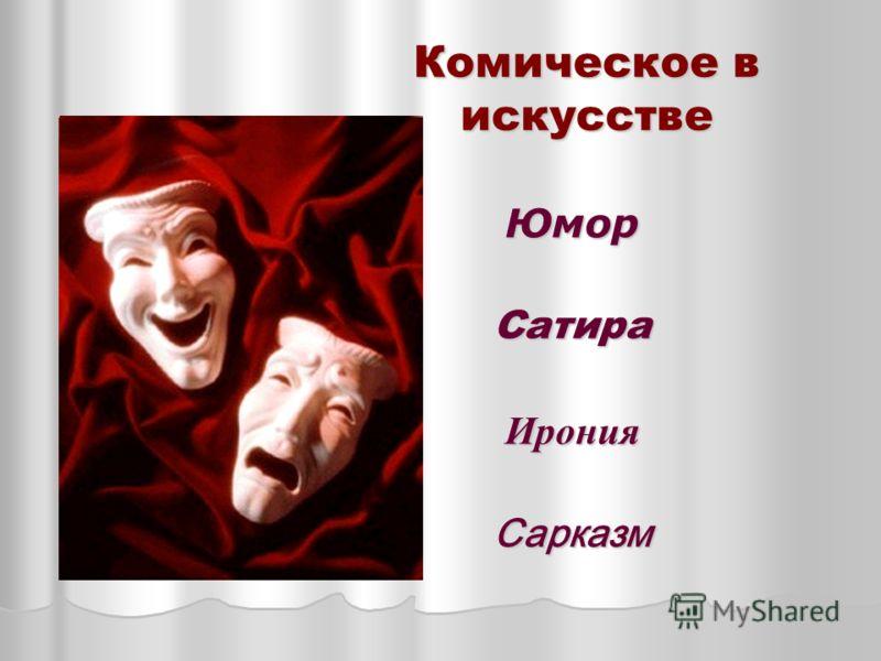 комическое изображение:
