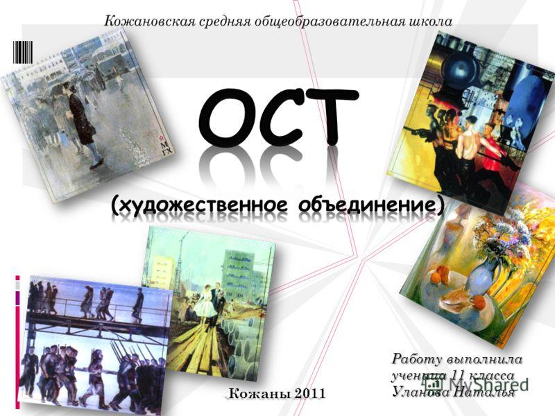 Работу выполнила ученица 11 класса Уланова Наталья Кожаны 2011