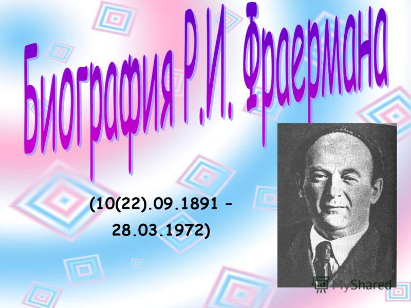 (10(22).09.1891 – 28.03.1972)