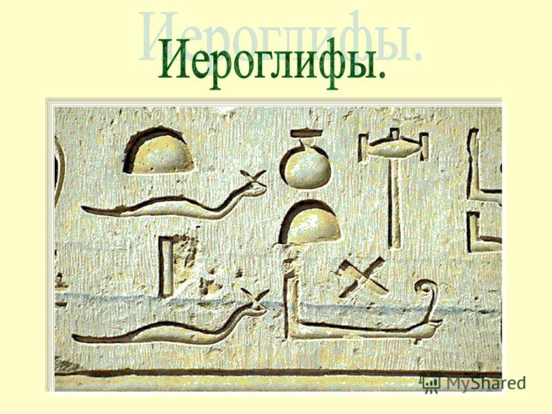 Знаки в иероглифах обозначали целое слово, а иногда и целое предложение. Потом эти сложные правила упростились. Некоторые знаки стали обозначать слоги. Одни и те же знаки могли означать разный слог в зависимости от того, какие знаки находятся рядом.