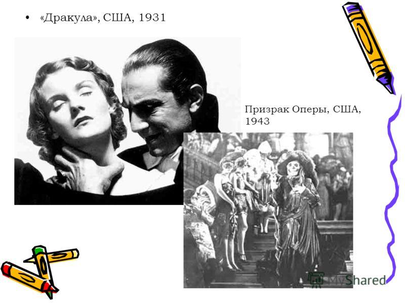 «Дракула», США, 1931 Призрак Оперы, США, 1943