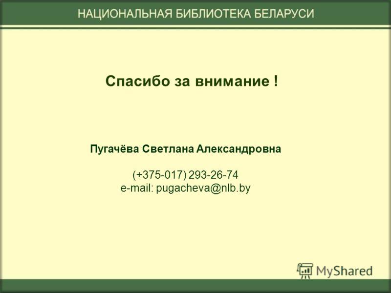 Спасибо за внимание ! Пугачёва Светлана Александровна (+375-017) 293-26-74 e-mail: pugacheva@nlb.by