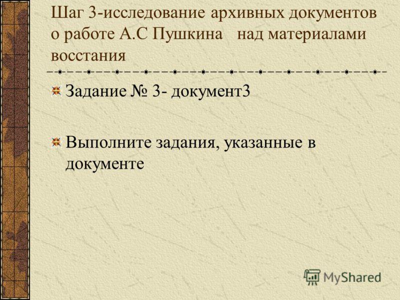 Шаг 3-исследование архивных документов о работе А.С Пушкина над материалами восстания Задание 3- документ3 Выполните задания, указанные в документе