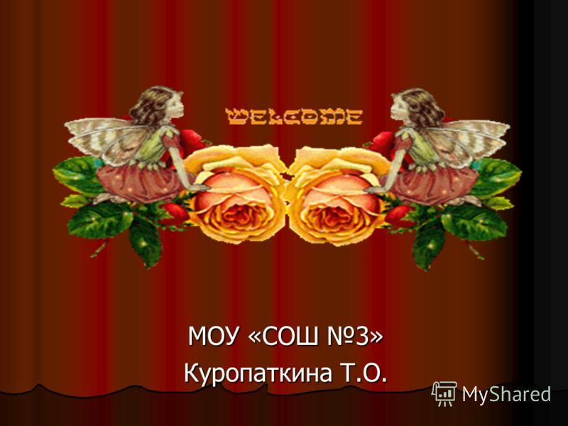 МОУ «СОШ 3» Куропаткина Т.О.