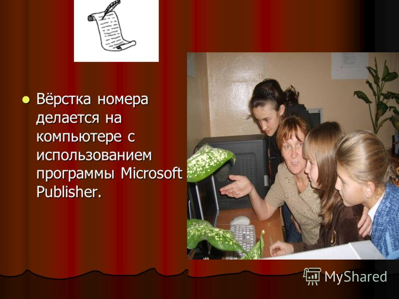 Вёрстка номера делается на компьютере с использованием программы Microsoft Publisher. Вёрстка номера делается на компьютере с использованием программы Microsoft Publisher.