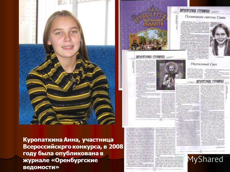 Куропаткина Анна, участница Всероссийскрго конкурса, в 2008 году была опубликована в журнале «Оренбургские ведомости»