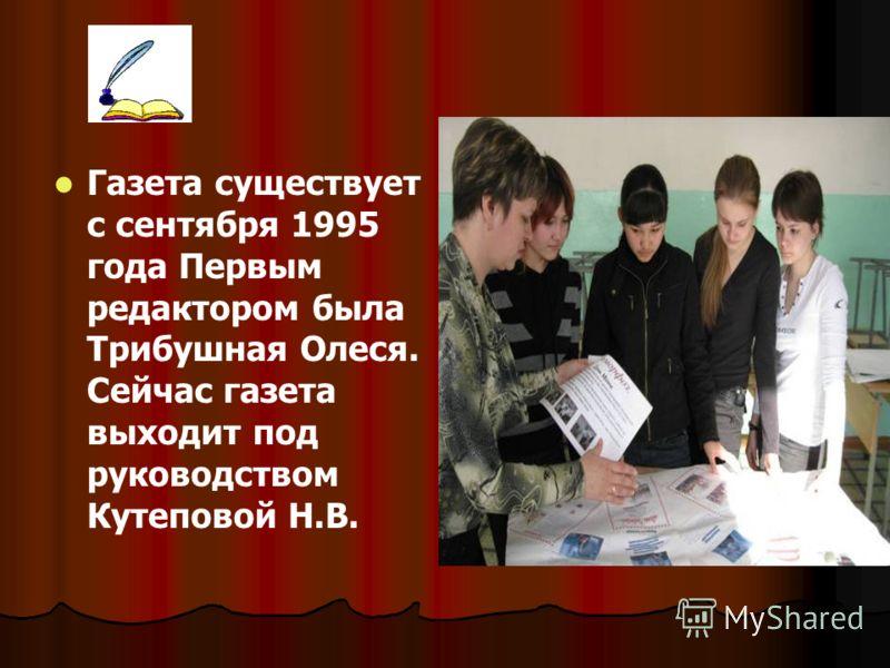 Газета существует с сентября 1995 года Первым редактором была Трибушная Олеся. Сейчас газета выходит под руководством Кутеповой Н.В.