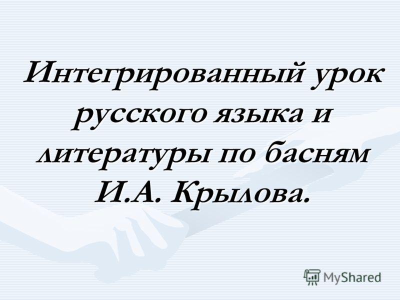 Интегрированный урок русского языка и литературы по басням И.А. Крылова.