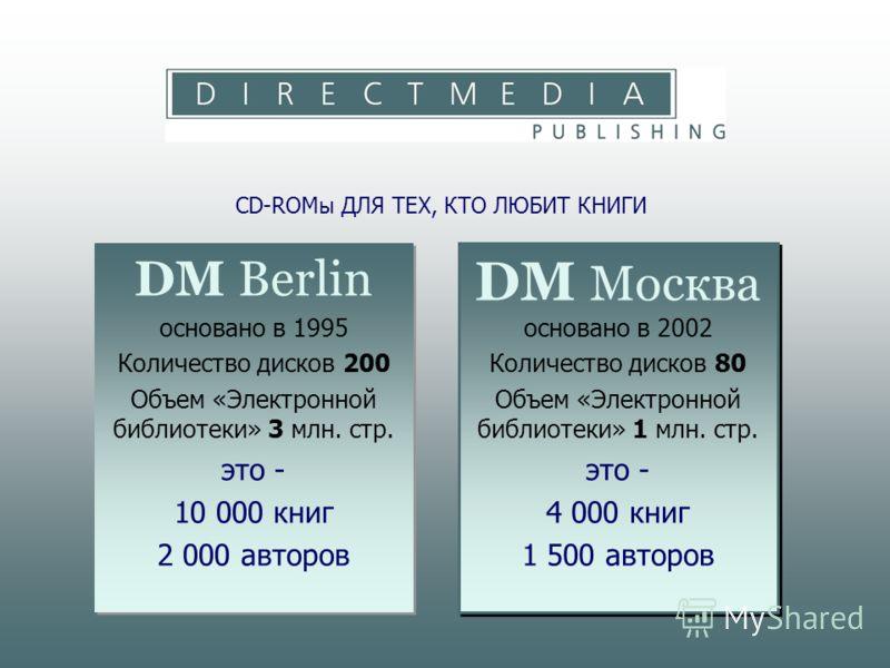 DM Berlin основано в 1995 Количество дисков 200 Объем «Электронной библиотеки» 3 млн. стр. это - 10 000 книг 2 000 авторов DM Berlin основано в 1995 Количество дисков 200 Объем «Электронной библиотеки» 3 млн. стр. это - 10 000 книг 2 000 авторов DM М