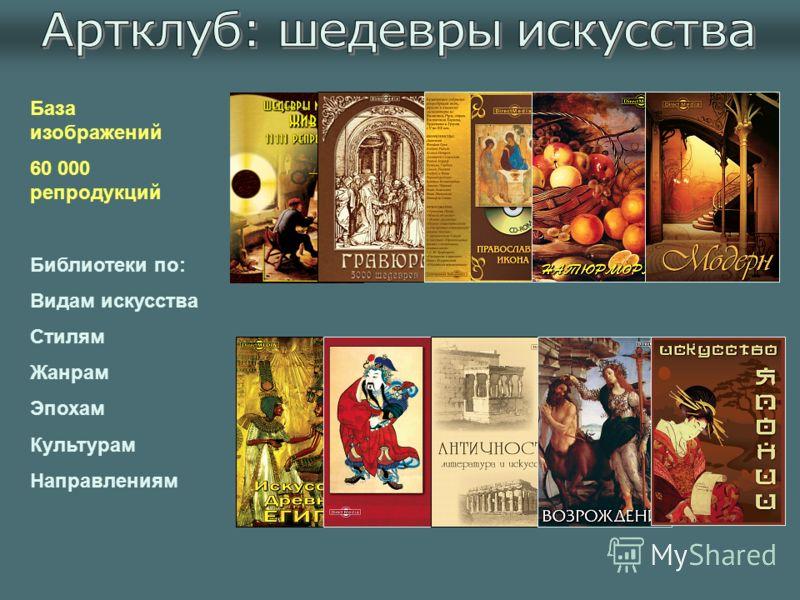 База изображений 60 000 репродукций Библиотеки по: Видам искусства Стилям Жанрам Эпохам Культурам Направлениям