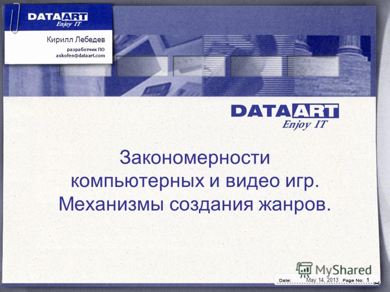 Кирилл Лебедев разработчик ПО askofen@dataart.com May 14, 20131 Закономерности компьютерных и видео игр. Механизмы создания жанров.