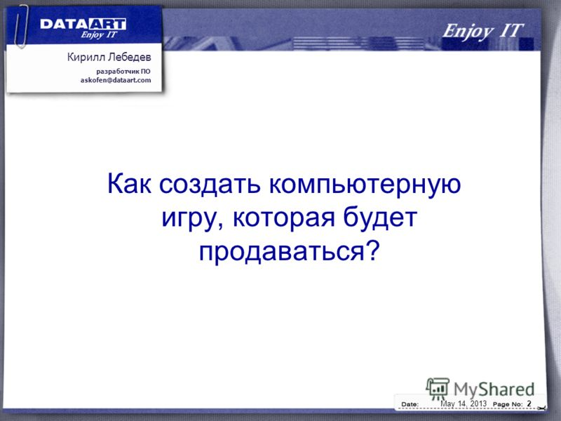 Кирилл Лебедев разработчик ПО askofen@dataart.com May 14, 20132 Как создать компьютерную игру, которая будет продаваться?
