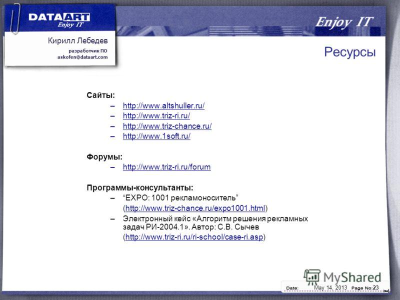 Кирилл Лебедев разработчик ПО askofen@dataart.com May 14, 201323 Ресурсы Сайты: –http://www.altshuller.ru/ –http://www.triz-ri.ru/ –http://www.triz-chance.ru/http://www.triz-chance.ru/ –http://www.1soft.ru/ Форумы: –http://www.triz-ri.ru/forum Програ