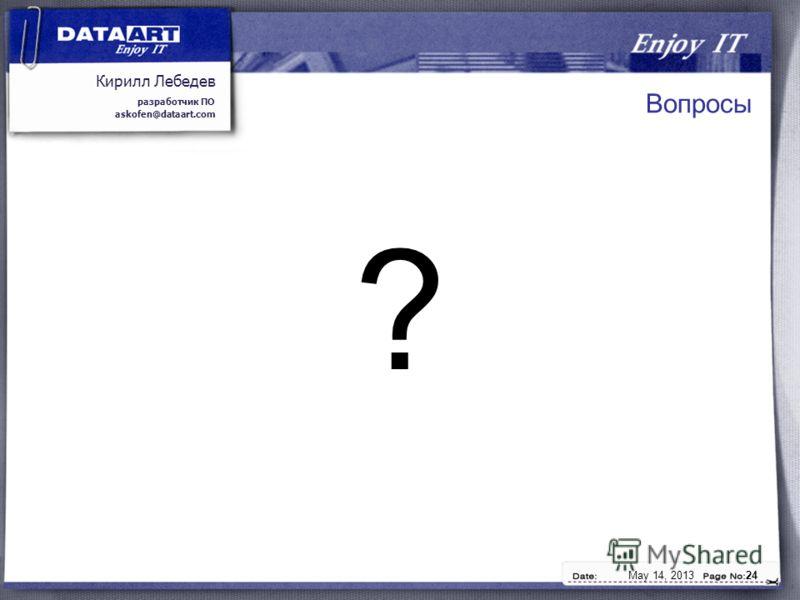 Кирилл Лебедев разработчик ПО askofen@dataart.com May 14, 201324 ? Вопросы