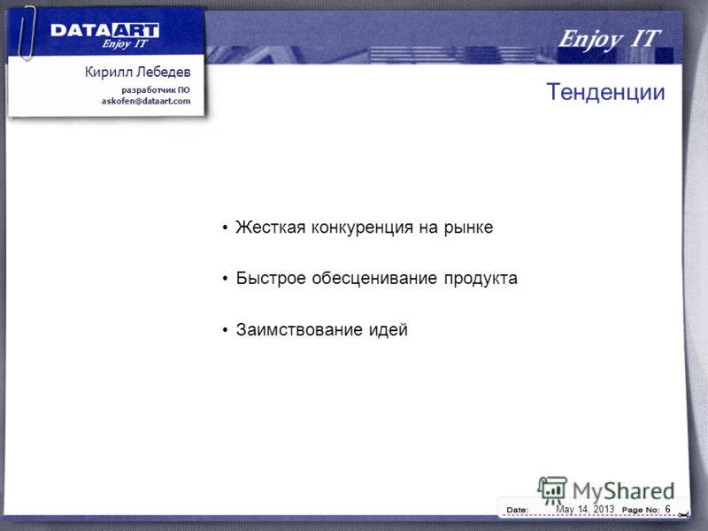 Кирилл Лебедев разработчик ПО askofen@dataart.com May 14, 20136 Тенденции Жесткая конкуренция на рынке Быстрое обесценивание продукта Заимствование идей