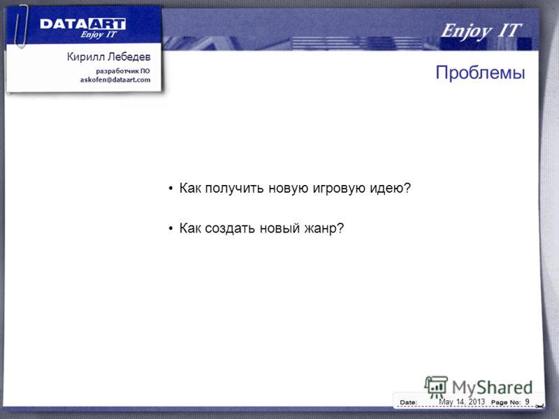 Кирилл Лебедев разработчик ПО askofen@dataart.com May 14, 20139 Проблемы Как получить новую игровую идею? Как создать новый жанр?