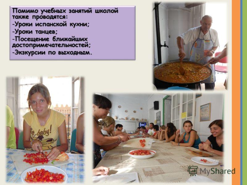 Помимо учебных занятий школой также проводятся: -Уроки испанской кухни; -Уроки танцев; -Посещение ближайших достопримечательностей; -Экзкурсии по выходным. Помимо учебных занятий школой также проводятся: -Уроки испанской кухни; -Уроки танцев; -Посеще
