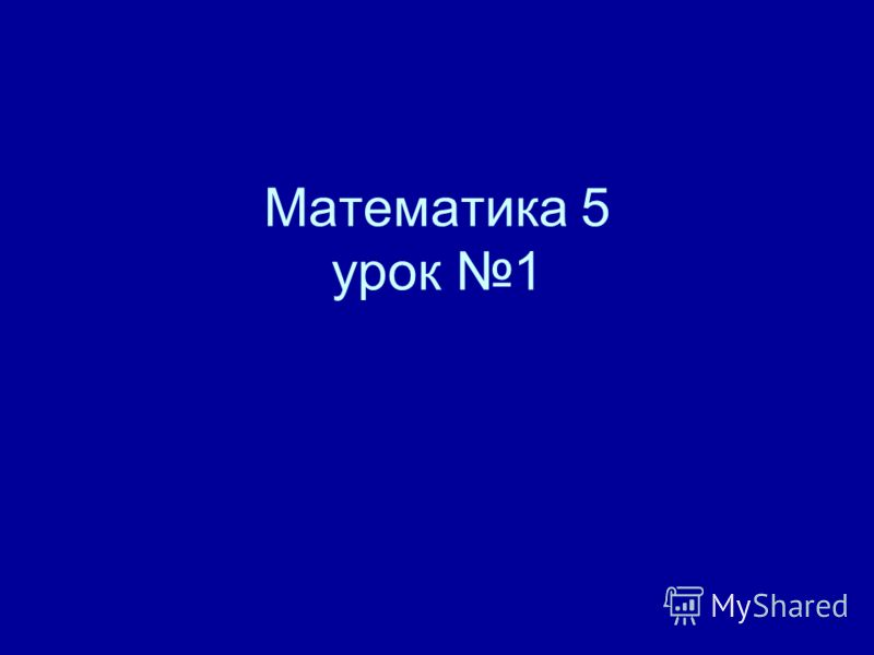 Математика 5 урок 1
