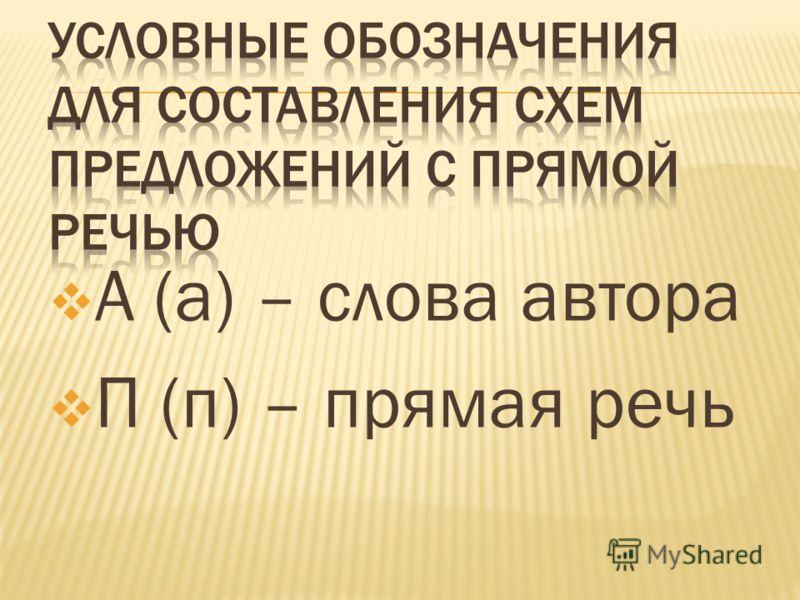 А (а) – слова автора П (п) – прямая речь