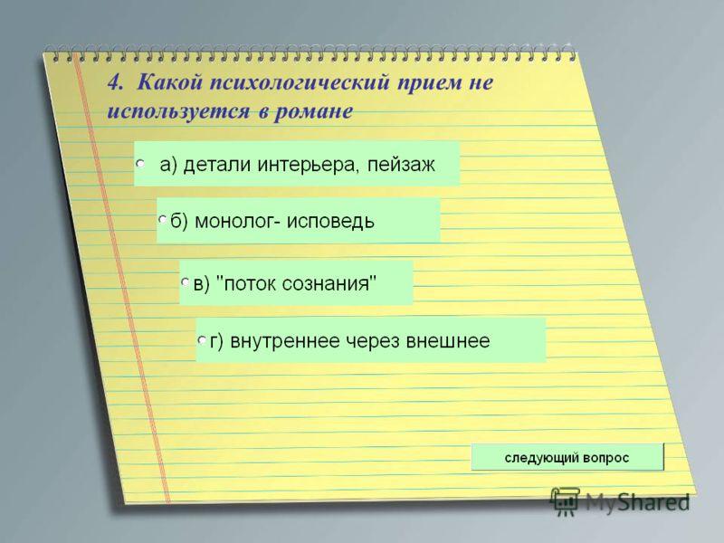 4. Какой психологический прием не используется в романе