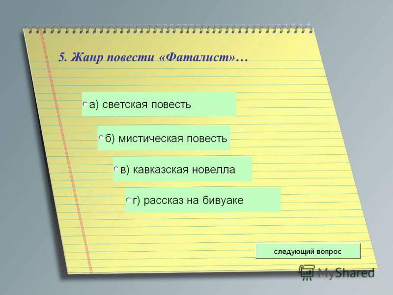 5. Жанр повести «Фаталист»…