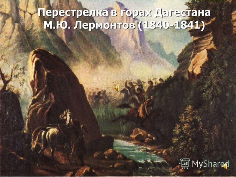 Автопортрет М.Ю. Лермонтова