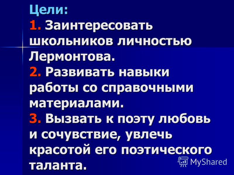 Урок-визитка по литературе в 7 классе «Знакомьтесь: М.Ю. Лермонтов»
