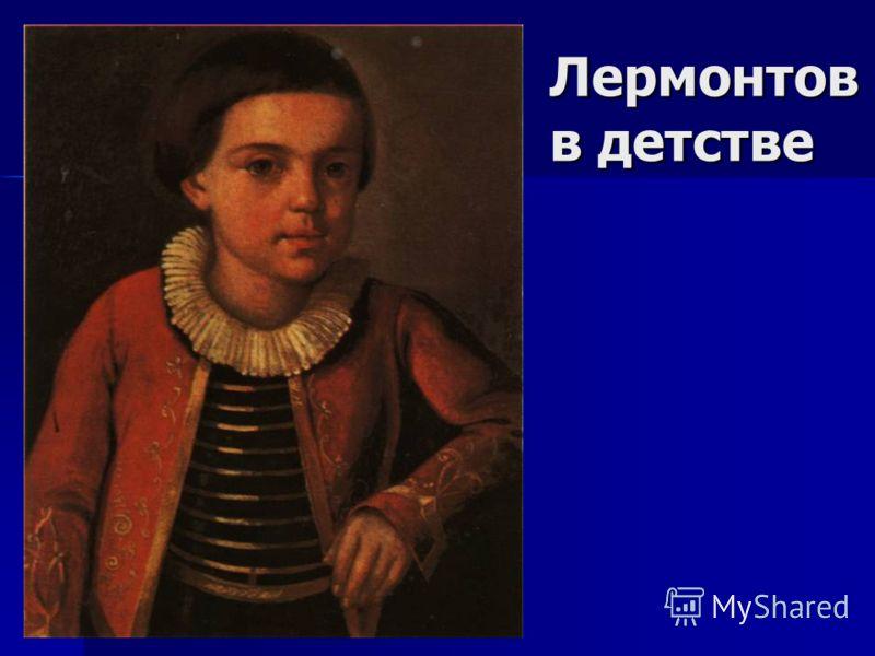 Периодизация жизни М.Ю.Лермонтова 1. Детство в Тарханах (1814-1827г.г.) 2. Московский период (1827-1832г.г.)